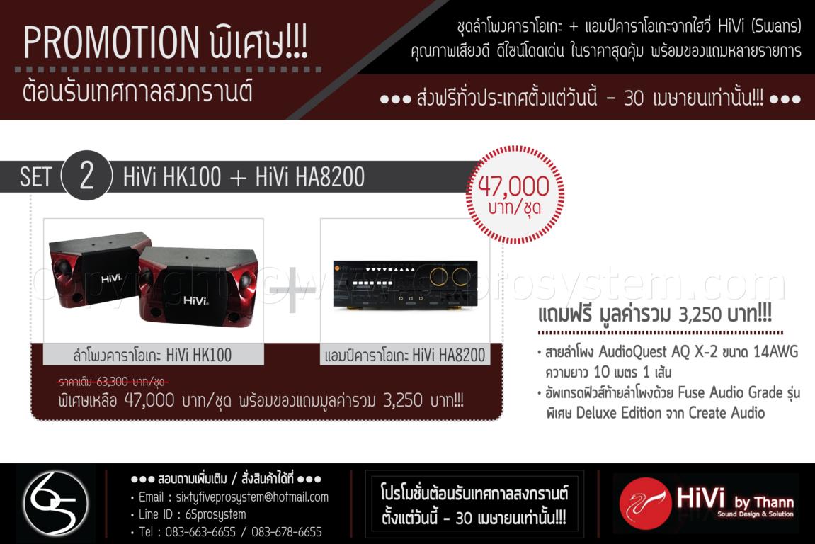 HiVi_Promotion_Songkarn_Festival_2 [1280x768]