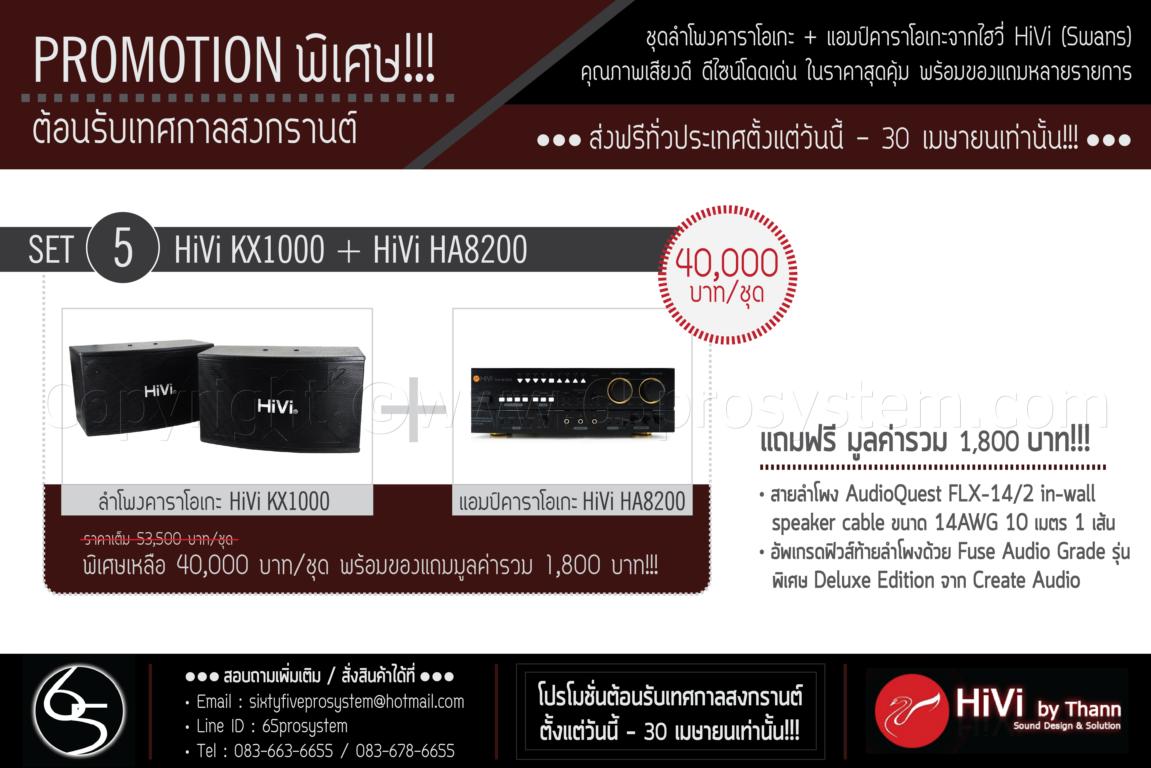 HiVi_Promotion_Songkarn_Festival_5 [1280x768]
